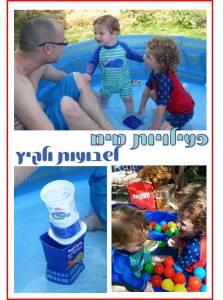 פעילויות מים לשבועות ולקיץ
