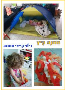 מחנה קיץ- בילוי קיצי ממוזג