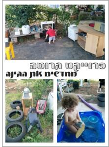 פרוייקט גרוטה- מחדשים את הגינה